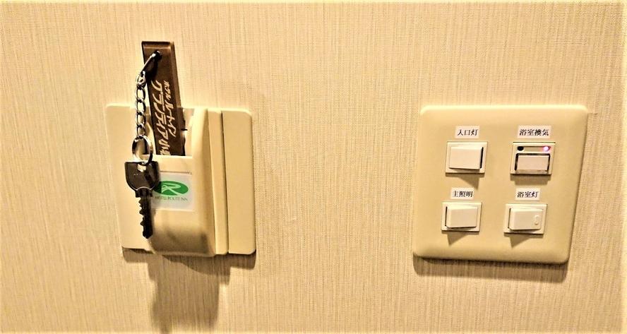 電源ソケットにキーホルダーを差すタイプの部屋もございます。