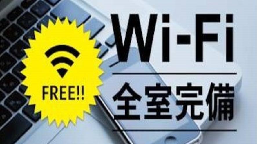 WIFI繋がります