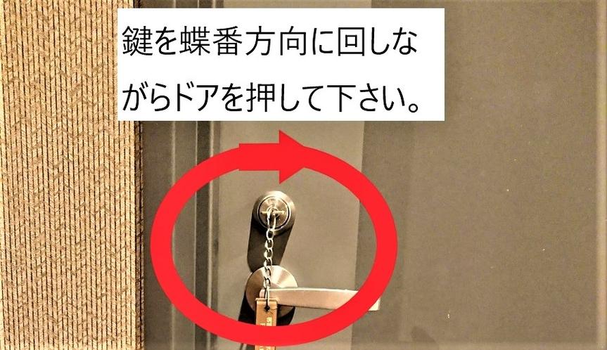 ドアの鍵の開け方を記してみました。