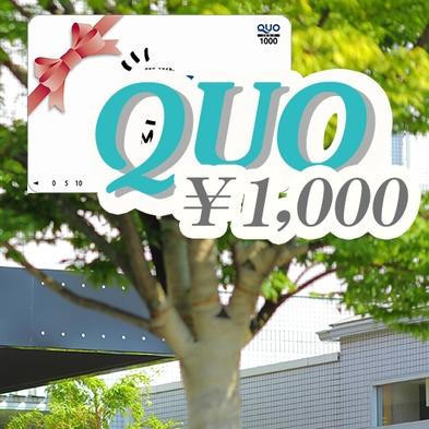 【QUOカード1,000円分×素泊まり】QUOカードをGETしてお得にバリューステイプラン