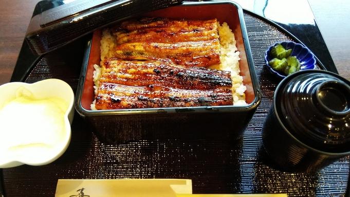 【2食付/スタミナばっちり!】徳島県産うなぎを贅沢に食すプラン
