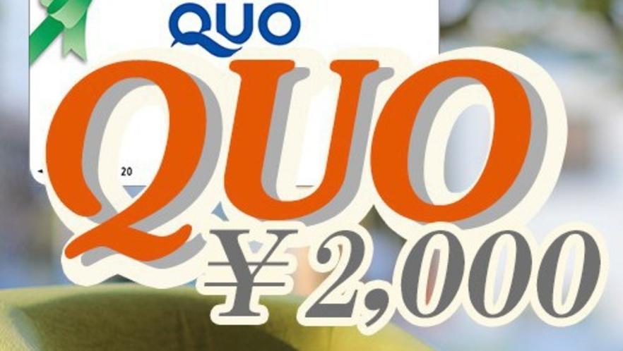 【QUOカード2,000】朝食付(L)