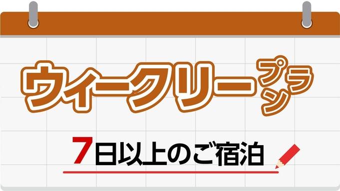 長期滞在向け特別ルーム(禁煙) ウィークリープラン!大型冷蔵庫&電子レンジも完備!!
