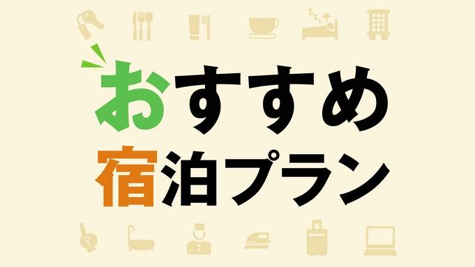 【宮城県民限定】☆泊まって応援!宿泊割引&クーポン券付きプラン☆