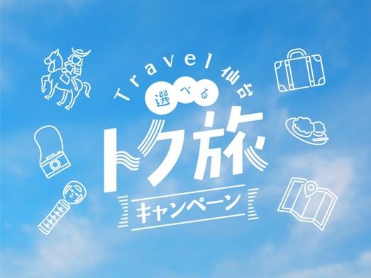 【仙台トク旅】シングル素泊まりプラン<宮城県民限定>