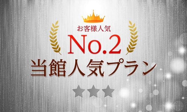 【秋冬旅セール】★オンライン決済限定★ポイント2倍★【スペシャル・プラン(朝食付)】