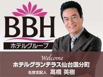 ■トピックス:俳優の高橋英樹さんが当館の名誉支配人に就任致しました!