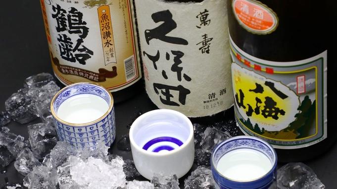 『鶴齢』『久保田・萬寿』『八海山』の3種をお得に♪飲み比べ!