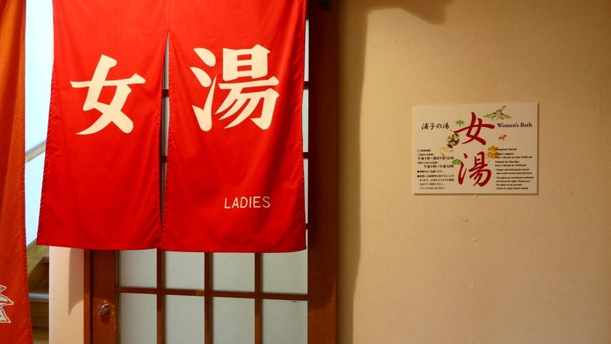 「浦子の湯」 女湯入口
