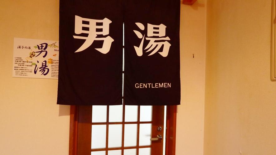 「浦子の湯」 男湯入口