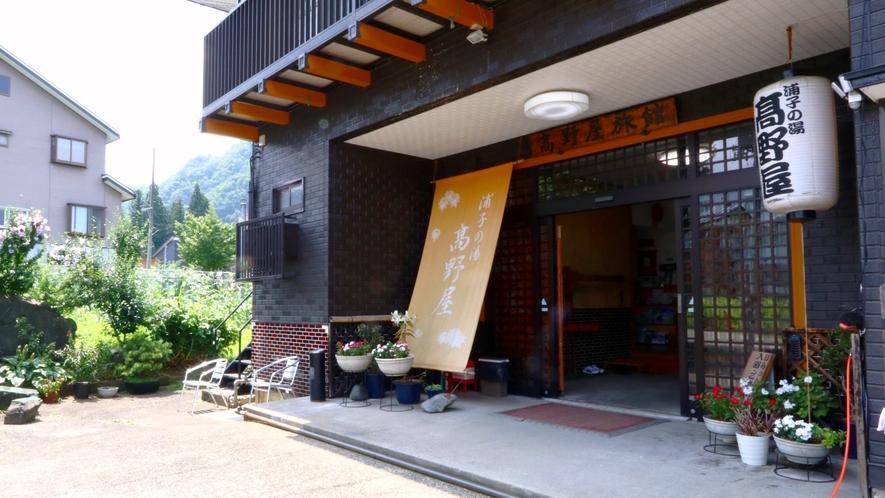 『浦子の湯・高野屋』は全15室の小さな温泉宿です