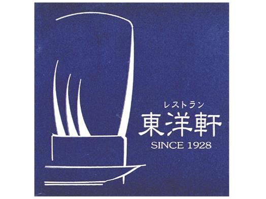 【ブラックカレー】で有名!『東洋軒』の味をお楽しみください!(朝食付)