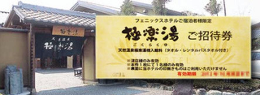 mo_gokurakuyu_1