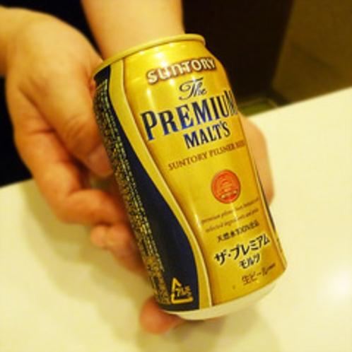 ビール付きプラン【プレミアムモルツ】