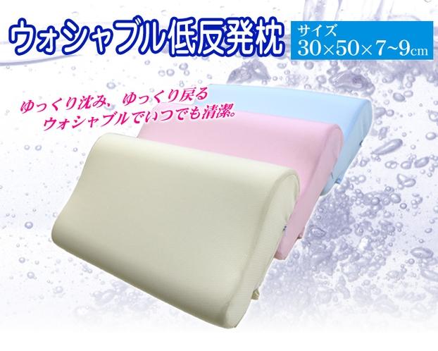 レンタル枕!低反発枕