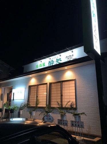 居酒屋 酔処(よいしょ)