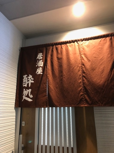 居酒屋 酔処(よいしょ