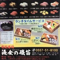 *宅配寿司/ご希望のお客様は、ぜひご利用下さいませ!(メニューは一例です。)