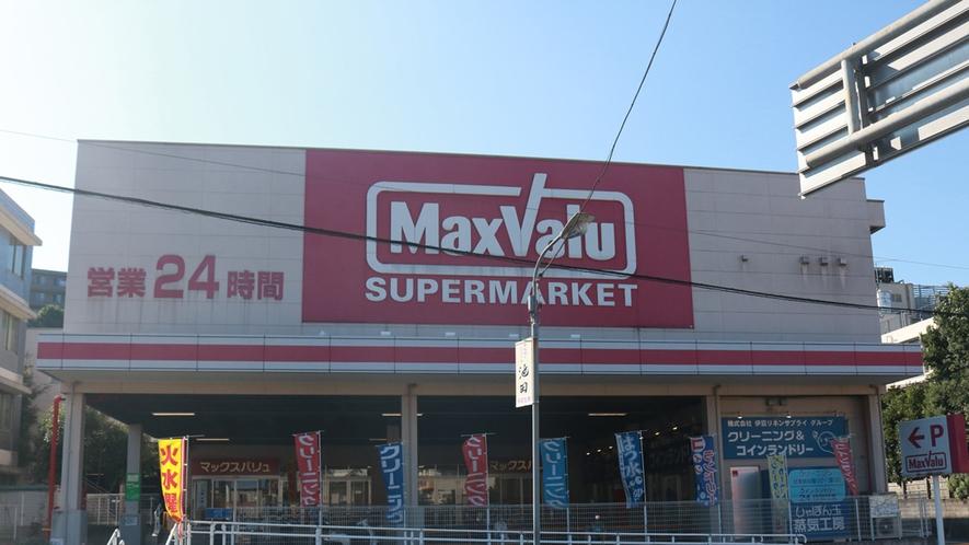*【周辺施設】スーパー「マックスバリュ ・ 伊東駅前店」