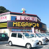 *【周辺施設】驚安の殿堂「MEGAドン・キホーテ伊東店」