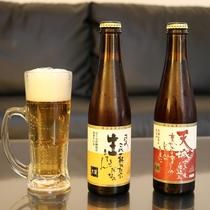 *【伊豆高原ビール】ご当地ビールをお楽しみください!