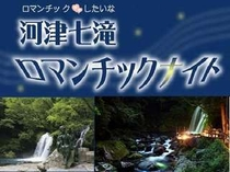 """星空の下、滝へのナイトウォーク。""""七滝ロマンチックナイトは7月7日まで♪"""