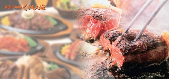 【選べる夕食】ボリューム満点 くいしんぼ「ステーキ」プラン