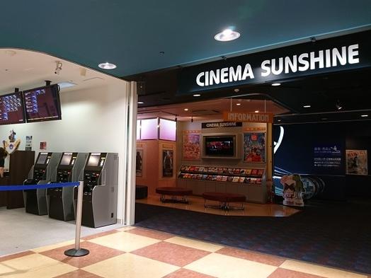 【行楽】シネマサンシャイン映画観賞券付 朝食付プラン