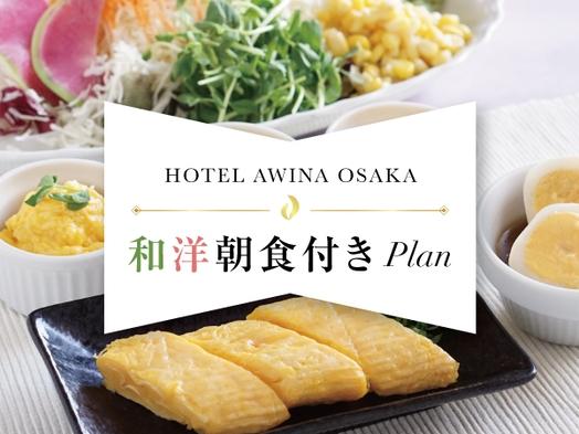 【秋冬旅セール】【朝食付】朝から元気に!和洋折衷ご朝食付きプラン