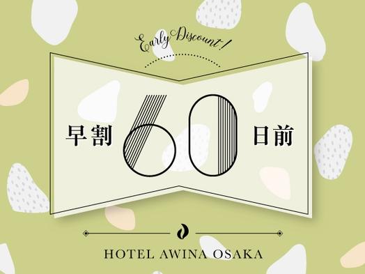 【秋冬旅セール】【早割60】60日前以上のご予約がお得なプラン!(朝食付)