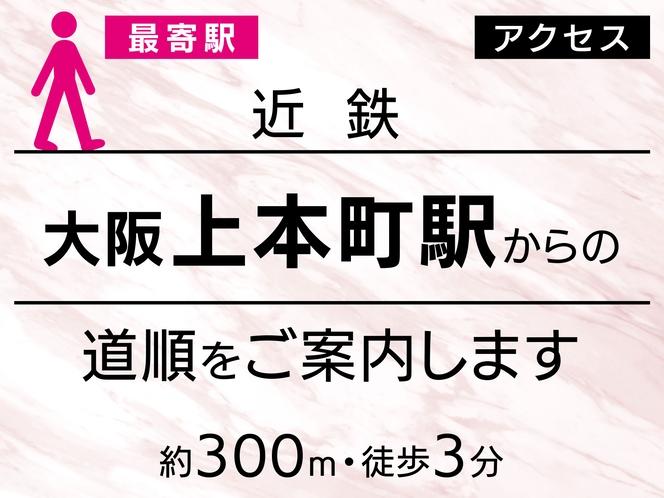 ●近鉄 大阪 上本町駅から【最寄駅】(約300m・徒歩3分)