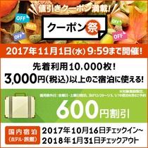 【日~木曜日限定600円クーポン対象施設用(楽天企画型宿クーポン)】