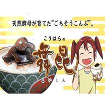 舞昆のこうはら【赤富士袋入り黒昆布】イメージ2