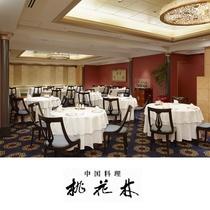 中国料理 桃花林