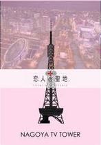 テレビ塔(周辺施設)
