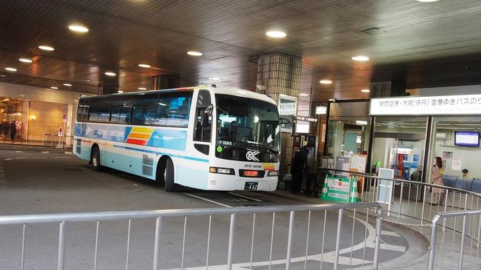 【スタンダード×朝食付き】立地高評価!JR「大阪駅」徒歩3分!空港リムジンバスターミナル隣接