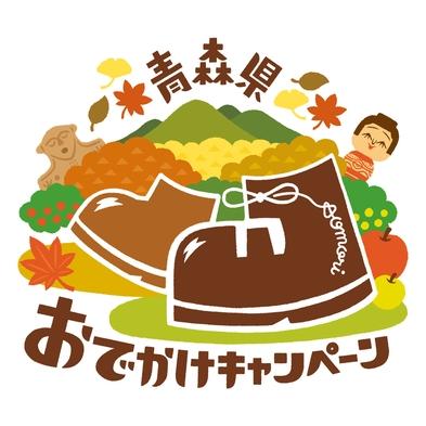 青森県民限定【青森県おでかけキャンペーン】朝食付き宿泊プラン
