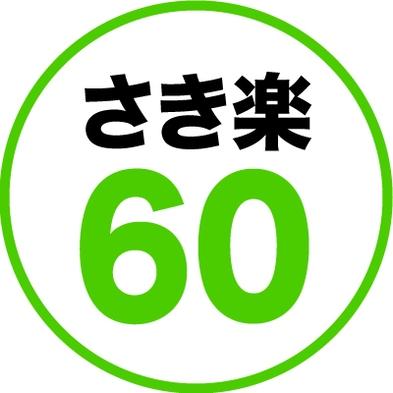 【さき楽/割引60】 早めの予約で10%OFF! 青森旅行に是非 朝食付き宿泊プラン