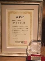 【表彰&盾】2011年 プロが選んだ日本のホテル・旅館100選に選出