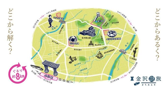 【遊んで学ぶ】金沢謎旅まちあるき(朝食付)
