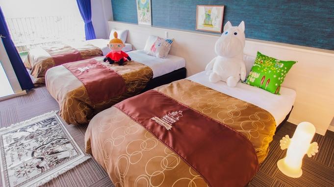 【☆祝☆】ムーミンルーム完成!カワイイ特典付☆スペシャルプラン【オフィシャルホテル】【バイキング】