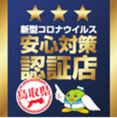 WeLove山陰50キャンペーン限定【スタンダードディナープラン】【現金特価】