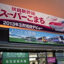 ■秋田新幹線スーパーこまち