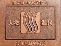 日本温泉協会
