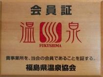 福島温泉協会