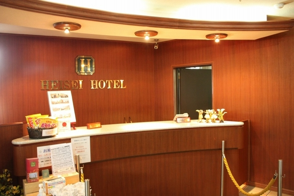 ☆☆☆令和の改装記念・平成ホテルの底力☆☆☆ ◆チェックイン時マスク配布中◆