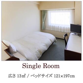 【シングル】〈喫煙〉 ベッド幅120cm