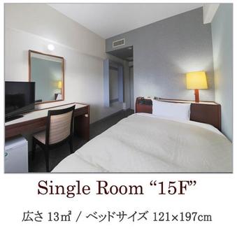 【シングル】 《15階禁煙》ベッド幅120cm