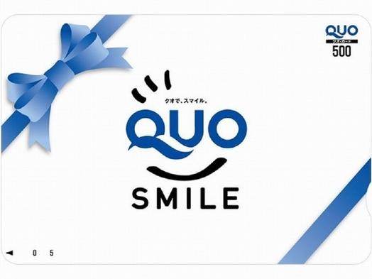 「QUOカード ¥500分付き」エコノミープラン!!