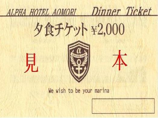 【青森県民限定おでかけキャンペーン】(ポイント・クーポン制限あり)駐車料金込・飲食チケット付プランS